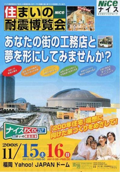 2008102702.JPG